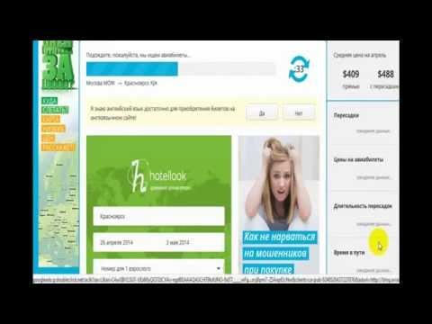Купить Авиабилет Москва Красноярск в Интернете