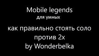 Mobile legends для умных.  Урок 4. Как стоять соло против 2х или агрессивной линии. by Wonderbelka