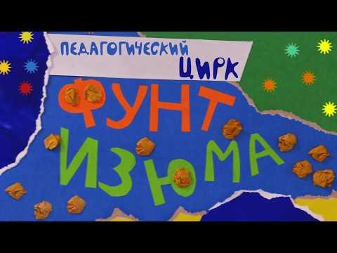 Фунт изюма - педагогический цирк