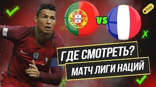 Португалия Франция где смотреть онлайн прямой эфир матча Лига Наций по футболу 14 ноября