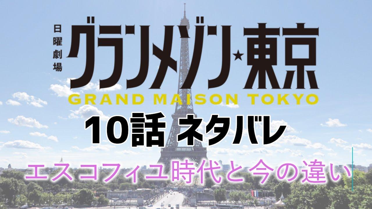 グラグラメゾン東京 ネタバレ