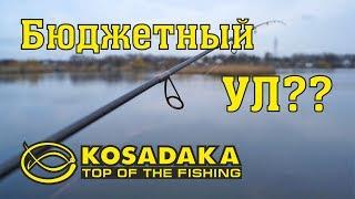 Бюджетный ультралайт-спиннинг.  Kosadaka Stalker 213 UL.