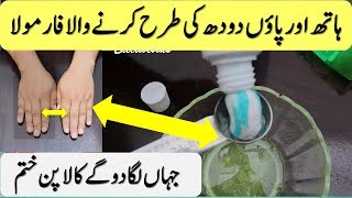 DIY, Get Smooth Fair HAND & FOOT,Neck In 10 Minutes