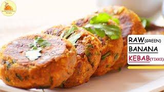 Raw (Green) Banana Kebab | Kach kolar (green banana) Tikki/Cutlet/Pattie|Vegetarian starter recipe