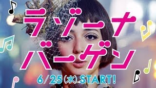 LAZONA BARGAIN 2014 SUMMER TVCM 15s 出演:満島みなみ.
