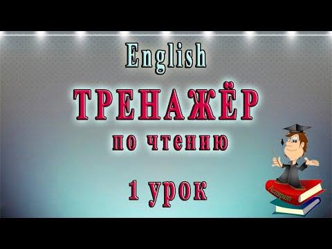 Английский язык учимся читать 2 класс видео уроки