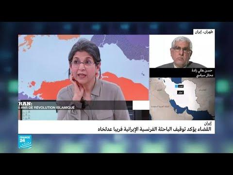 لماذا تم توقيف عالمة الأنتروبولوجيا الأيرانية الفرنسية عدلخاه في طهران؟  - نشر قبل 22 دقيقة