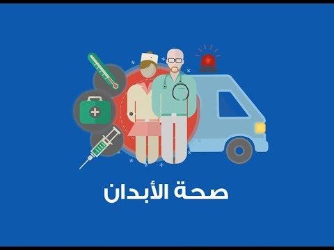 صحة الأبدان ليوم الثلاثاء 27 مارس 2018 - قناة نسمة