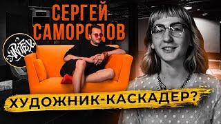 Сергей Самородов: художник-каскадер? [ОРАНЖЕВОЕ КРЕСЛО]