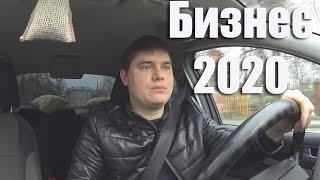 Когда будет продвижение в БИЗНЕСЕ в 2020 году?