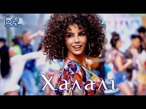 Ειρήνη Παπαδοπούλου - Χαλάλι (feat. Σταμάτης Χουχουλής) - Official Music Video