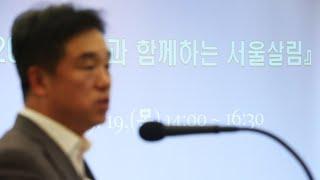 서정협 서울시장 권한대행, 오늘 오전 입장 발표 / 연합뉴스TV (YonhapnewsTV)