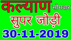 KALYAN MATKA TODAY 30-12-2019 | सुपर जोड़ी | कल्याण | Luck satta matka trick | Sattamatka |