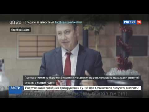 Премьер Израиля заговорил по-русски