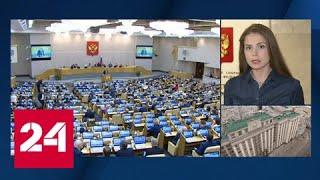Дума советует правительству принять экономические меры в отношении Грузии - Россия 24