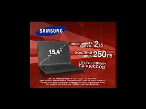 Реклама М Видео 2008 ноутбук самсунг