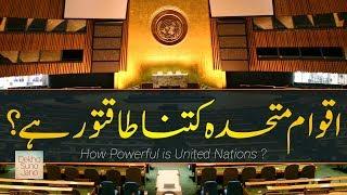 How Powerful is United Nations? Nation Power Series # 17 | In Urdu
