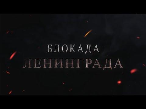 """Документальный фильм """"Блокада Ленинграда"""" (2020)"""