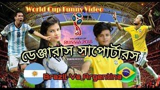 ডেঞ্জারাস সাপোর্টারস(Argentna vs brazil)||Dangerous Supporters||new funny video|||Akash Tv||