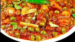 घर पर बनाये एकदम रेस्टोरेंट जैसा मटर मशरुम की सब्ज़ी | Restaurant style Matar Mushroom Masala | Sabzi