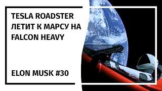 Илон Маск: Новостной Дайджест №30 о запуске FALCON HEAVY (31.01.18-7.02.18)