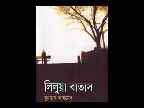 Lilua Batash by Humayun Ahmed