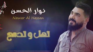 نوار الحسن // تهل و تدمع //   //من أعمال القدير عادل خضور //