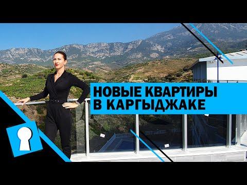 Недвижимость в Турции. Новые квартиры в Каргыджаке в Алании от AZPO Турция Аланья