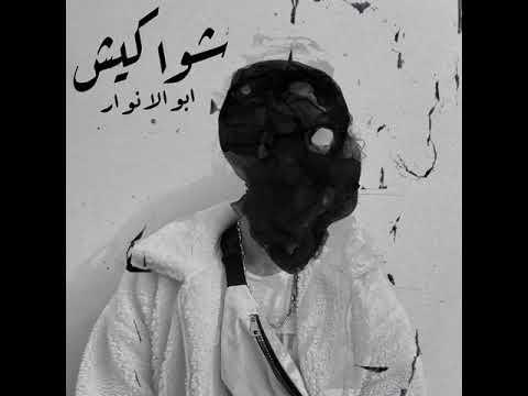 Abo EL Anwar X Lil Baba - Shawakeesh | ابوالانوار و ليل بابا شواكيش