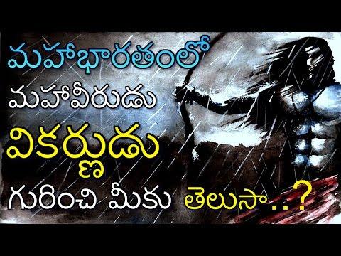 unknown facts about Mahabharata in telugu | vikarnudu | mahabharat hidden secrets | Garuda tv