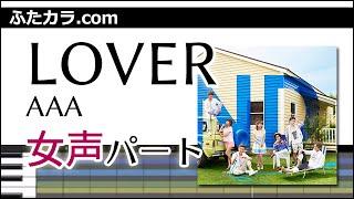 Gambar cover LOVER(女声パート)/ AAA(ハモリ練習用)