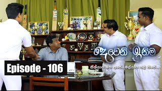 Deweni Inima | Episode 106 03rd July 2017 Thumbnail