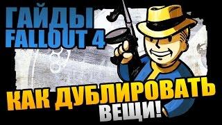 Fallout 4 Как ДУБЛИРОВАТЬ любые предметы - гайд в собаке на баг в игре
