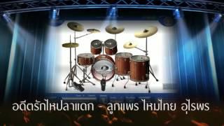 อดีตรักไหปลาแดก - ลูกแพร ไหมไทย อุไรพร : Drum Cover