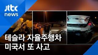 테슬라 자율주행차 미국서 또 사고…안전 우려 제기