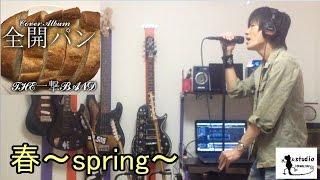 一撃バンド 寝室deカバーアルバム1曲目「春スプリング」ヒステリックブ...