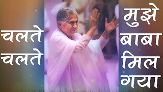 Chalte Chalte Mujhe Baba Mil Gaya Hai   Dadi Janki Special Song   Aloukik Chalte Chalte  