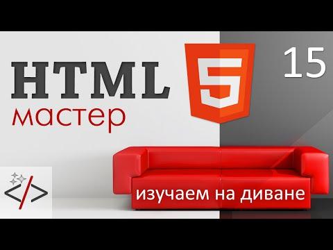 HTML формы - url, телефон, пароль, поиск