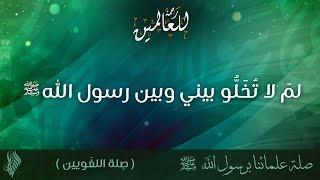 لمَ لا تُخَلُّو بيني وبين رسول الله صلى الله عليه وسلم - د.محمد خير الشعال