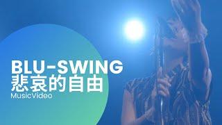 BLU-SWING / 悲しい自由 悲哀的自由 MV 【4K】