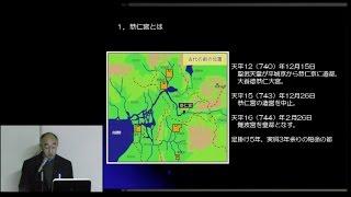 山城ミュージアム『恭仁宮の新研究』(1)