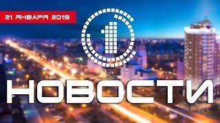 Выпуск Новостей 21.01.19