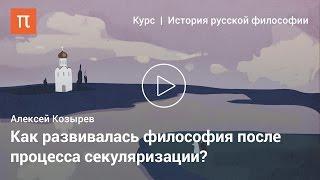 Философия эпохи Просвещения в России — Алексей Козырев