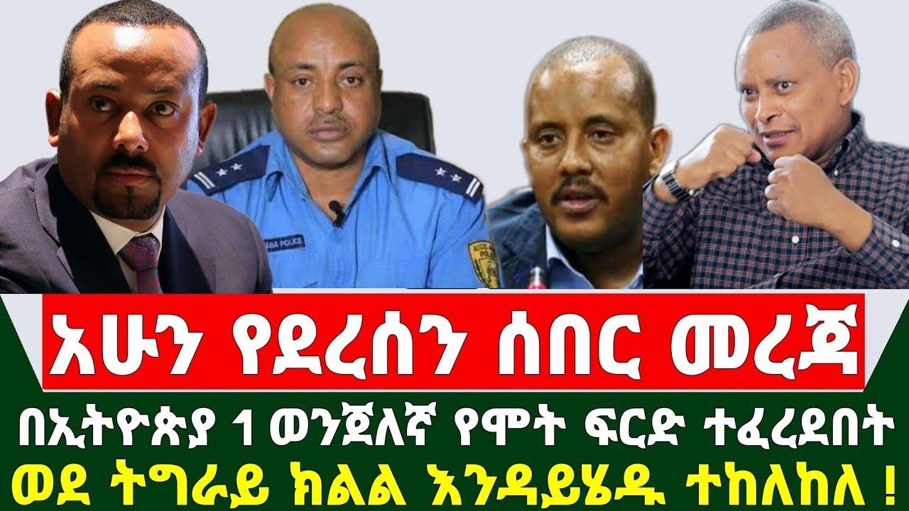 Ethiopia ሰበር መረጃ - በኢትዮጵያ 1 ወንጀለኛ የሞት ፍርድ ተፈረደበት | ወደ ትግራይ ክልል እንዳይሄዱ ተከለከለ | Abel birhanu