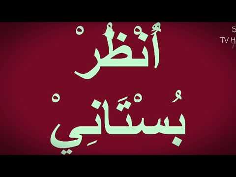 Lagu Anak Bahasa Arab Lihat Kebunku