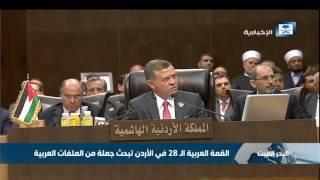 القمة العربية الـ 28 في الأردن تبحث جملة من الملفات العربية