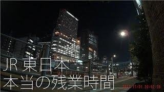 【本当の残業時間】JR東日本Workers