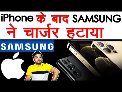 Ab Se Phone Companies Nahi Degi Chargers - Why Chargers Are Getting Removed From Boxes - TEF Ep 140
