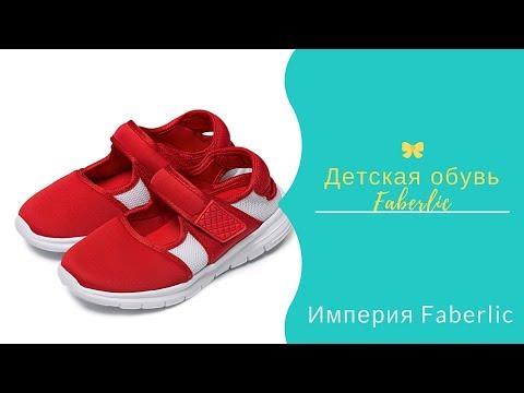 Детская обувь Faberlic!Работа в интернете!