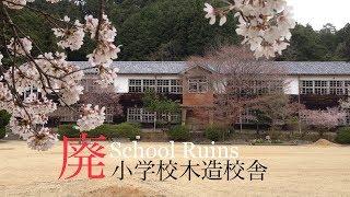 旧丹生小学校ブログ記事→ https://ameblo.jp/yominet/entry-11412967515...